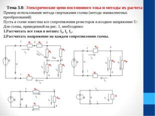 Тема 3.8: Электрические цепи постоянного тока и методы их расчета Пример испо