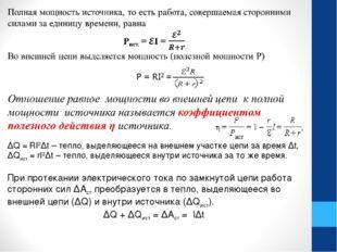 ΔQ=RI2Δt – тепло, выделяющееся на внешнем участке цепи за время Δt, ΔQист