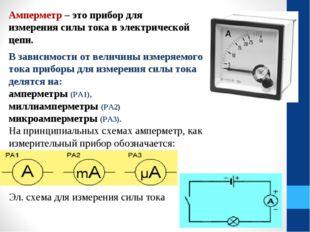 Амперметр – это прибор для измерения силы тока в электрической цепи. В зависи