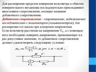 Для расширения пределов измерения вольтметра к обмотке измерительного механиз