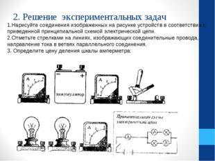 2. Решение экспериментальных задач 1.Нарисуйте соединения изображенных на рис