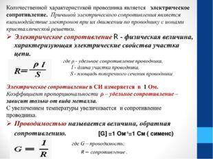 [G] =1Ом-1=1 См ( сименс)