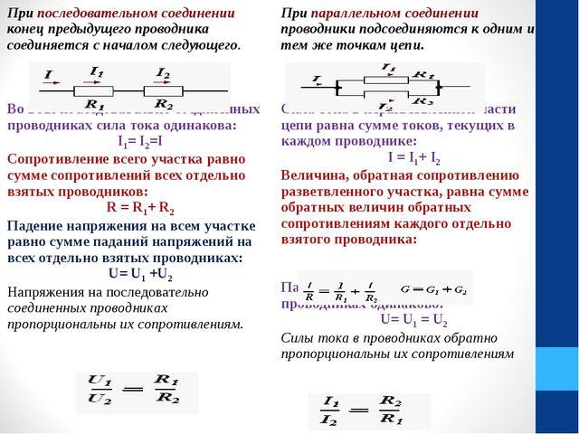 При последовательном соединении конец предыдущего проводника соединяется с на...