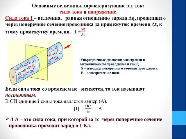 !1 А – это сила тока, при которой за 1с через поперечное сечение проводника п...