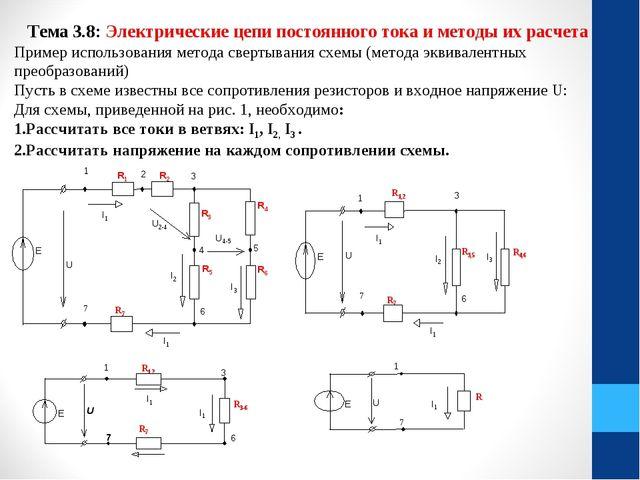 Тема 3.8: Электрические цепи постоянного тока и методы их расчета Пример испо...