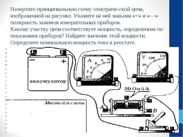 Начертите принципиальную схему электрической цепи, изображенной на рисунке....