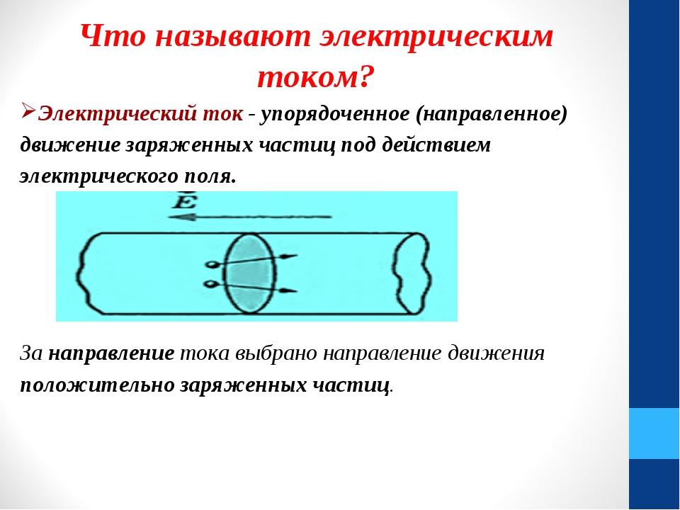 Что называют электрическим током? Электрический ток - упорядоченное (направле...