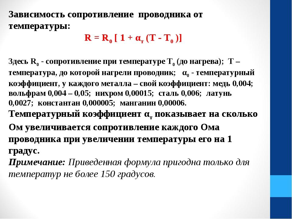 Зависимость сопротивление проводника от температуры: R = R0 [ 1 + αт (T - T0...