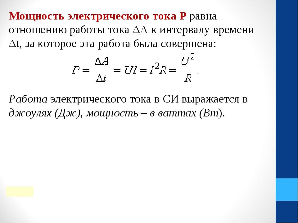 Мощность электрического тока Р равна отношению работы тока ΔA к интервалу вре...