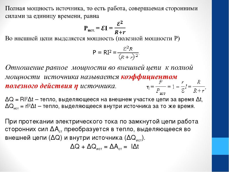 ΔQ=RI2Δt – тепло, выделяющееся на внешнем участке цепи за время Δt, ΔQист...