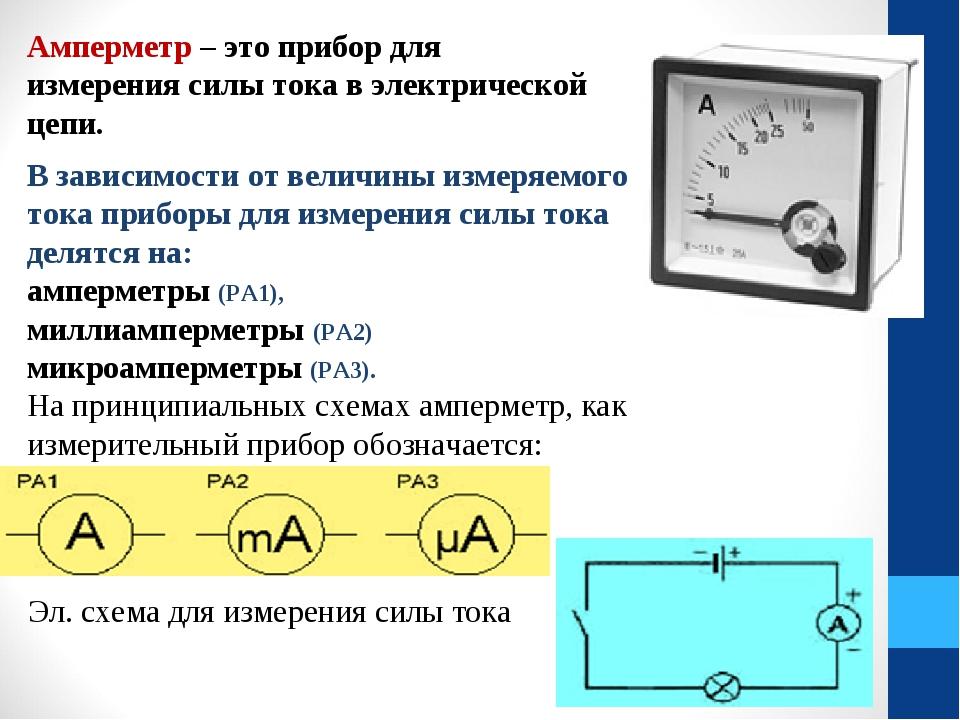Амперметр – это прибор для измерения силы тока в электрической цепи. В зависи...