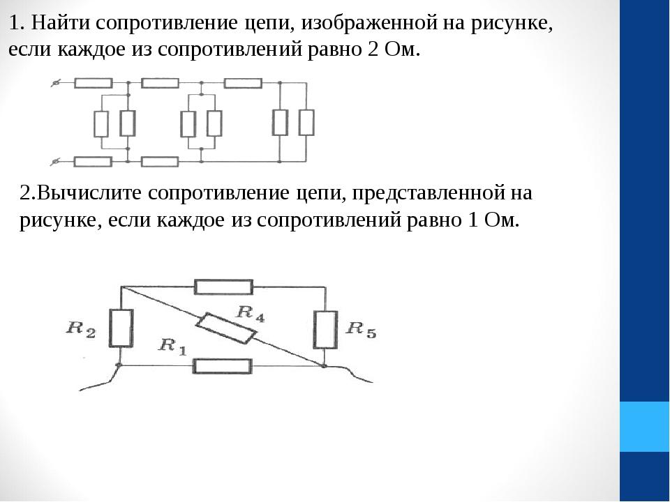 1. Найти сопротивление цепи, изображенной на рисунке, если каждое из сопротив...