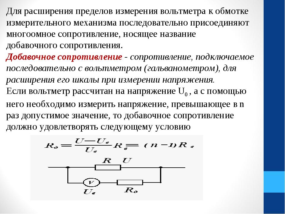 Для расширения пределов измерения вольтметра к обмотке измерительного механиз...