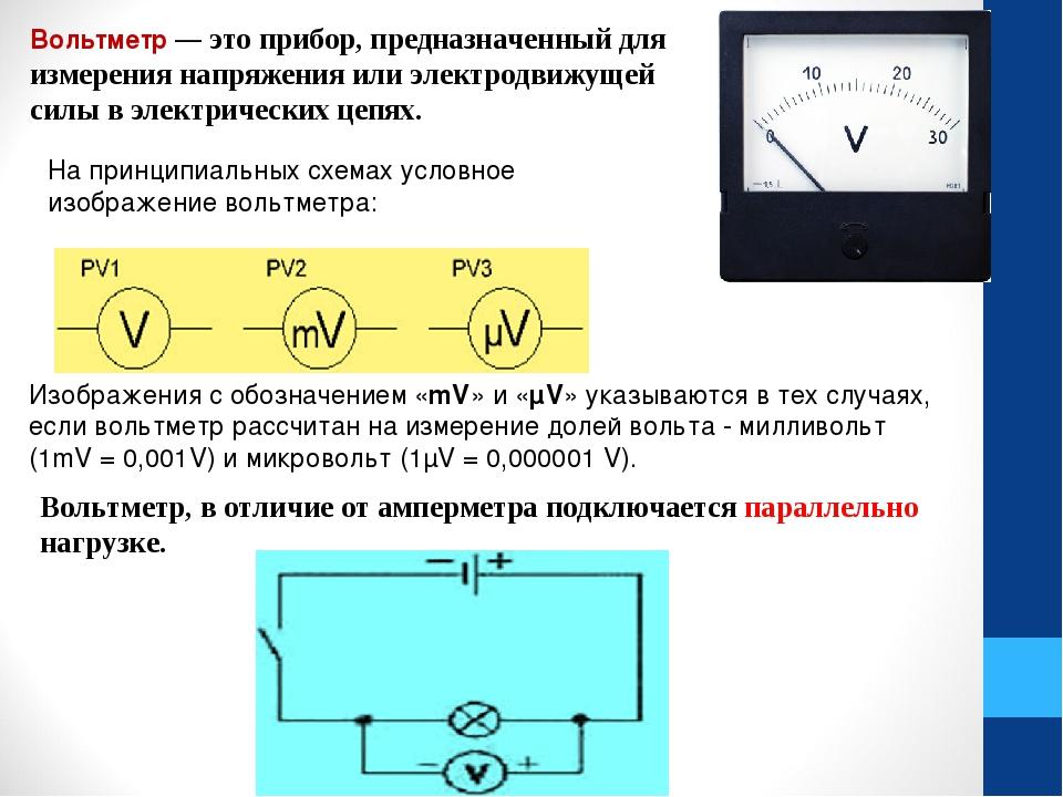 Вольтметр— это прибор, предназначенный для измерения напряжения или электрод...