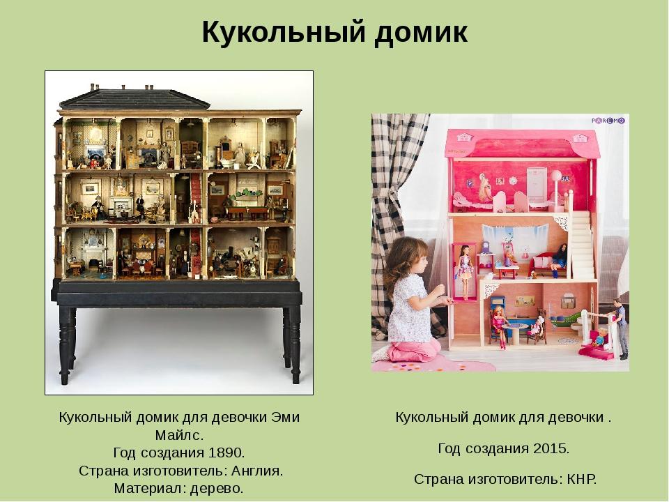 Творческий проект кукольный домик