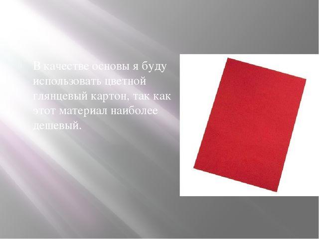 В качестве основы я буду использовать цветной глянцевый картон, так как этот...