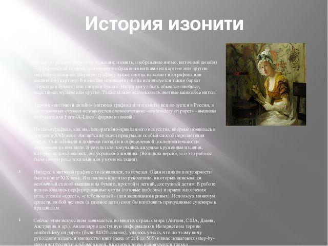 История изонити Нитяная графика (варианты названия: изонить, изображение нить...