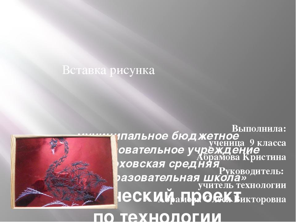 муниципальное бюджетное общеобразовательное учреждение «Моховская средняя об...