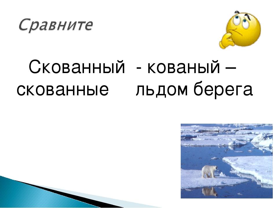 Скованный - кованый – скованные льдом берега