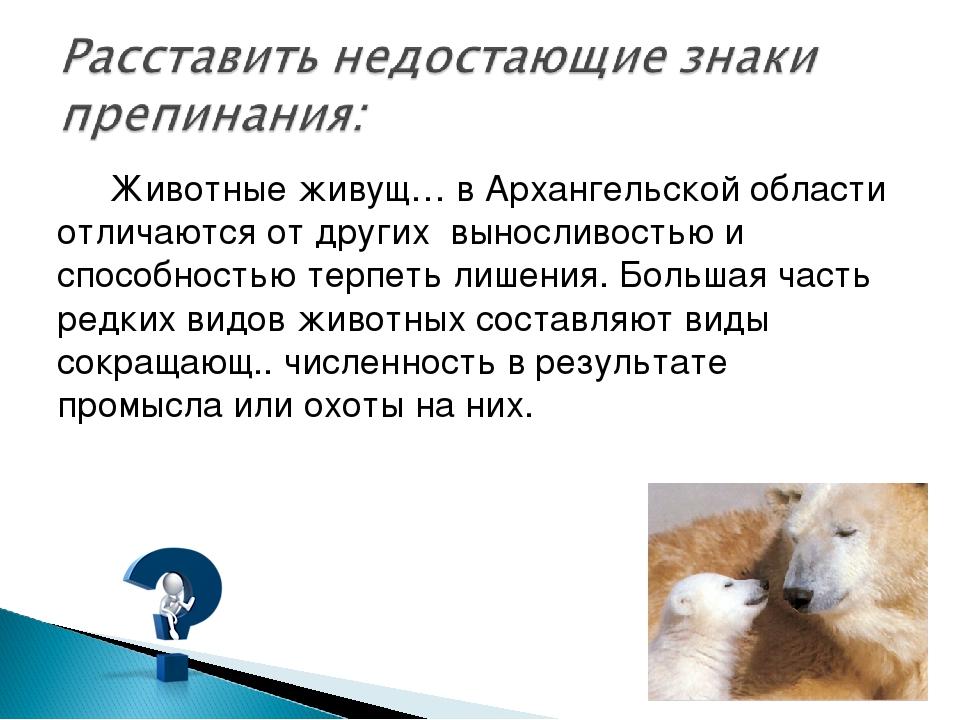 Животные живущ… в Архангельской области отличаются от других выносливостью и...