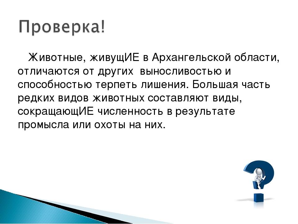 Животные, живущИЕ в Архангельской области, отличаются от других выносливость...