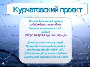 Курчатовский проект Исследовательский проект «Наблюдение за погодой» выполнил