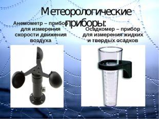 Метеорологические приборы: Анемометр – прибор для измерения скорости движения