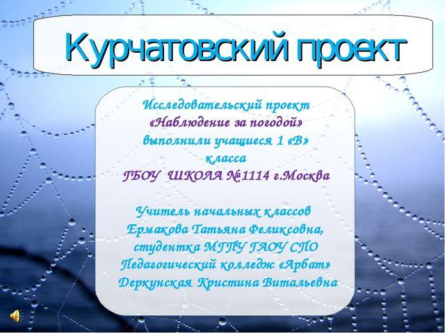 Курчатовский проект Исследовательский проект «Наблюдение за погодой» выполнил...