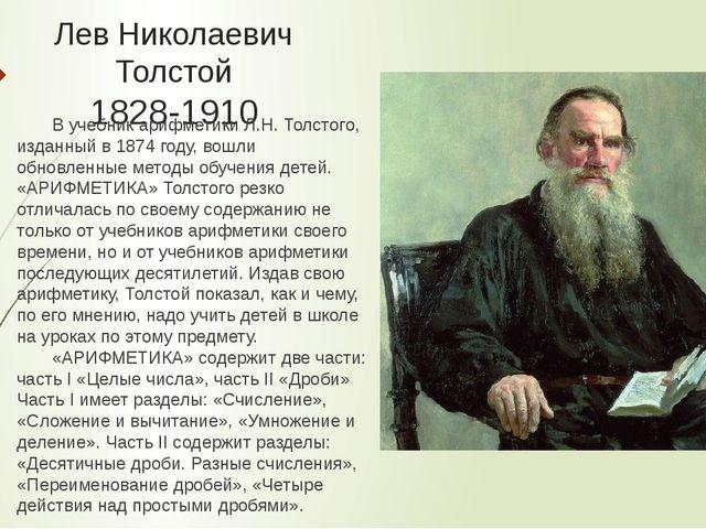 Лев Николаевич Толстой 1828-1910 В учебник арифметики Л.Н. Толстого, изданны...