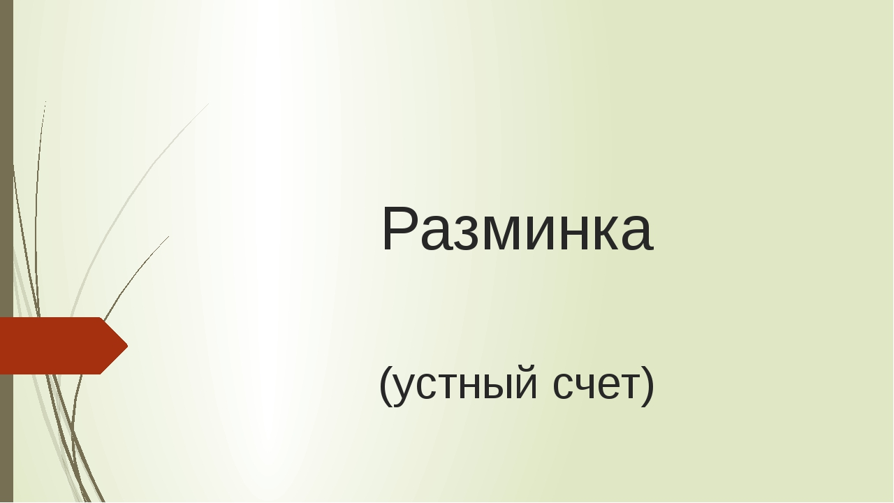 Разминка (устный счет)