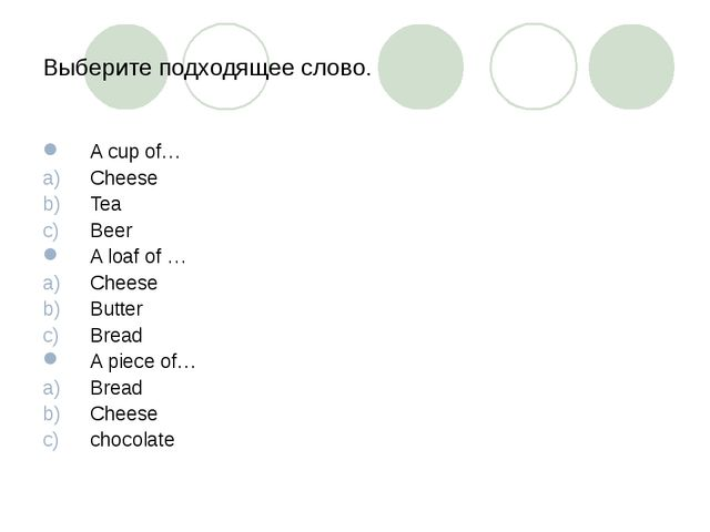 Выберите подходящее слово. A cup of… Cheese Tea Beer A loaf of … Cheese Butte...