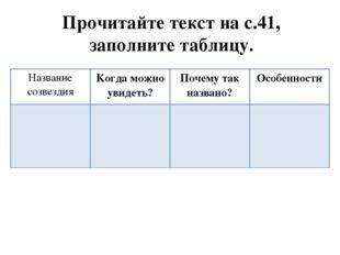 Прочитайте текст на с.41, заполните таблицу. Название созвездия Когда можно у