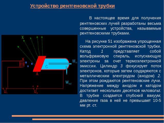 Устройство рентгеновской трубки В настоящее время для получения рентген...
