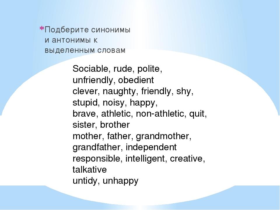 Подберите синонимы и антонимы к выделенным словам Sociable, rude, polite, un...
