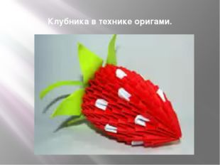 Клубника в технике оригами.