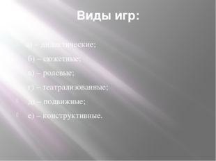 Виды игр: а) – дидактические; б) – сюжетные; в) – ролевые; г) – театрализован