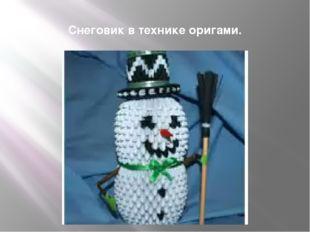 Снеговик в технике оригами.