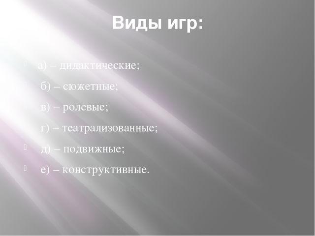 Виды игр: а) – дидактические; б) – сюжетные; в) – ролевые; г) – театрализован...