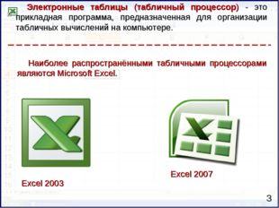 Электронные таблицы (табличный процессор) - это прикладная программа, предназ