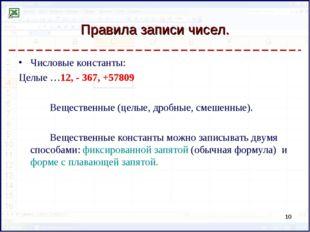 Правила записи чисел. Числовые константы: Целые …12, - 367, +57809 Веществе