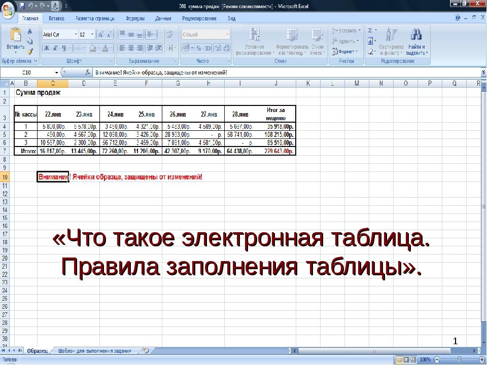 «Что такое электронная таблица. Правила заполнения таблицы». *