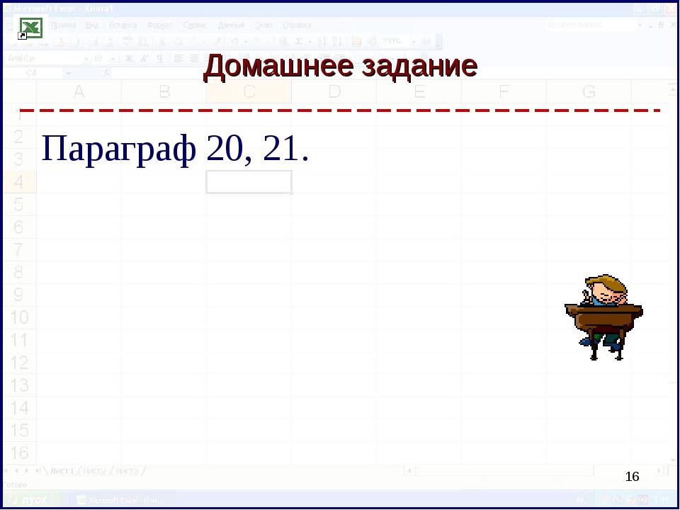 Домашнее задание Параграф 20, 21. *