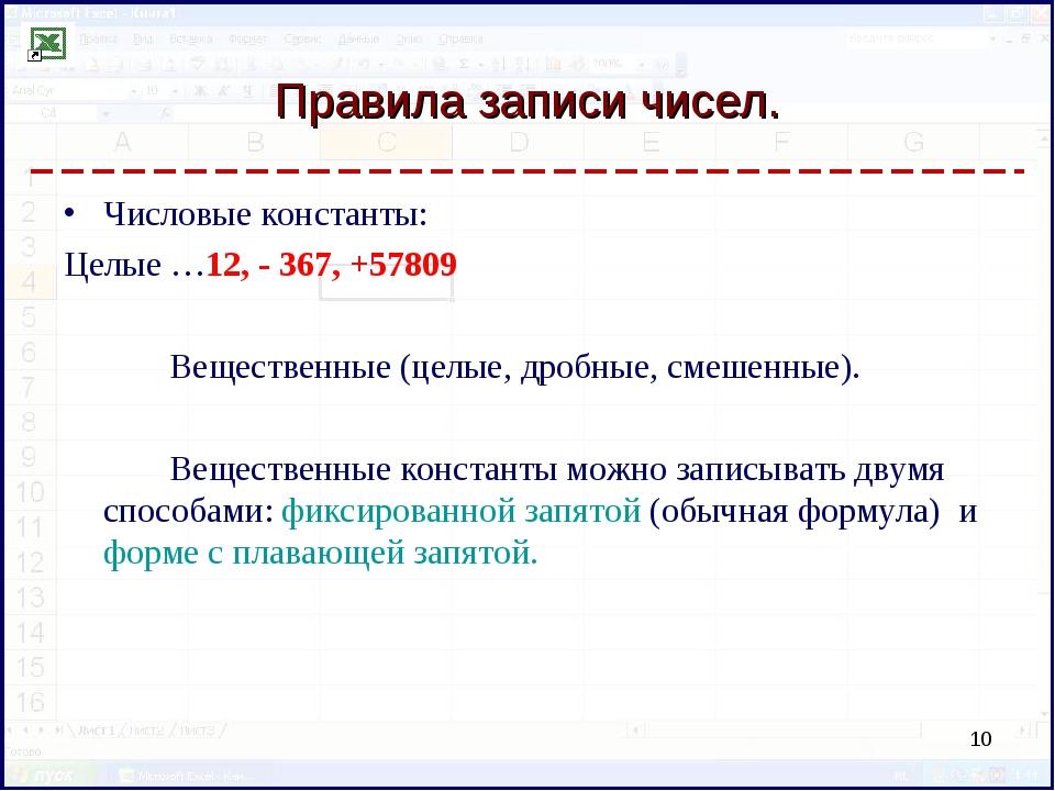 Правила записи чисел. Числовые константы: Целые …12, - 367, +57809 Веществе...