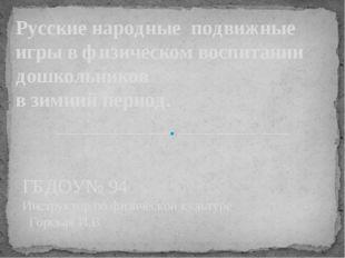 ГБДОУ№ 94 Инструктор по физической культуре Горская И.В. Русские народные под