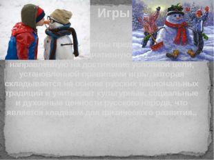 Игры Русские народные игры представляют собой сознательную инициативную деят