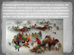 В жизни Древней Руси различные игры и игрища, как составные части народных и