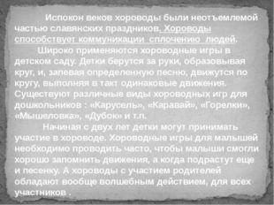 Испокон веков хороводы были неотъемлемой частью славянских праздников. Хоров