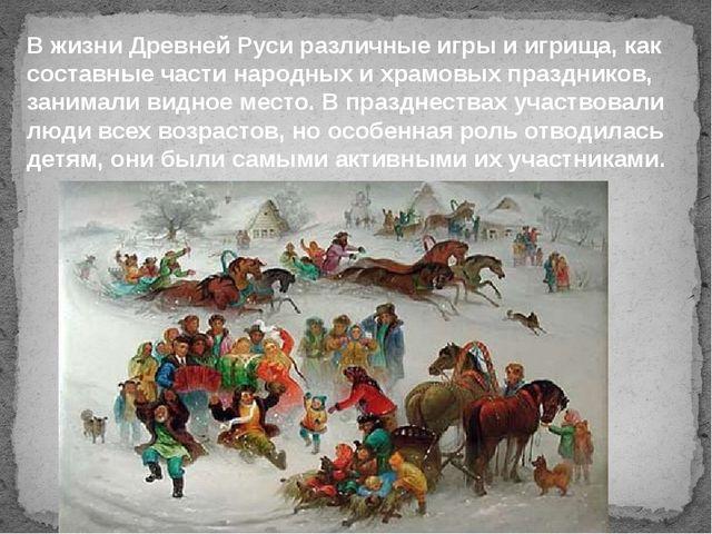 В жизни Древней Руси различные игры и игрища, как составные части народных и...