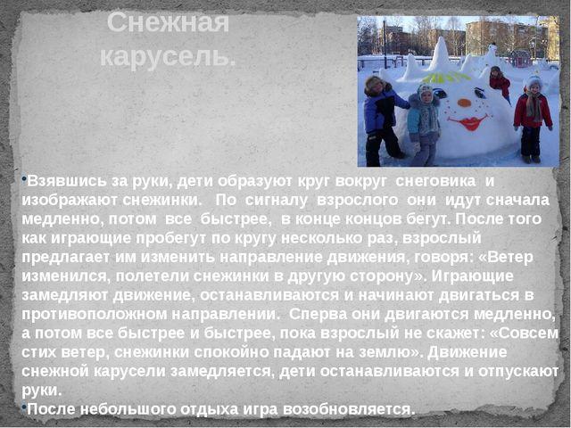 Снежная карусель. Взявшись за руки, дети образуют круг вокруг снеговика и...