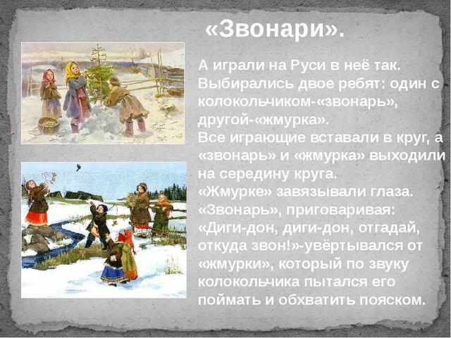 «Звонари». А играли на Руси в неё так. Выбирались двое ребят: один с колокол...
